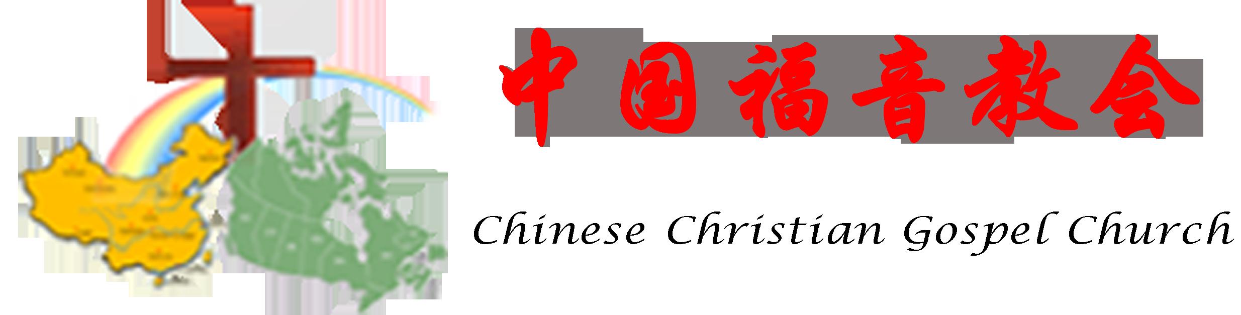 中国福音教会